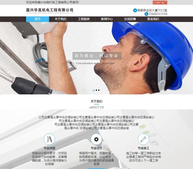 嘉兴华高机电工程有限公司1.jpg